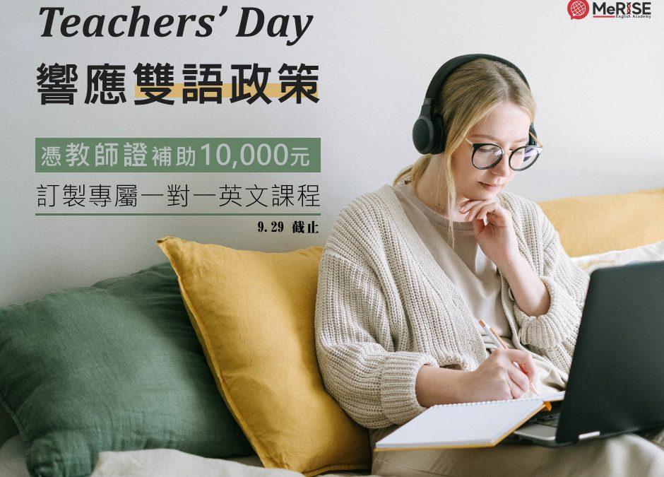 響應雙語政策 憑教師證可享萬元折扣 -9/29截止